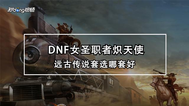 dnf私服下载,126时光漫游3分49湮灭圣所